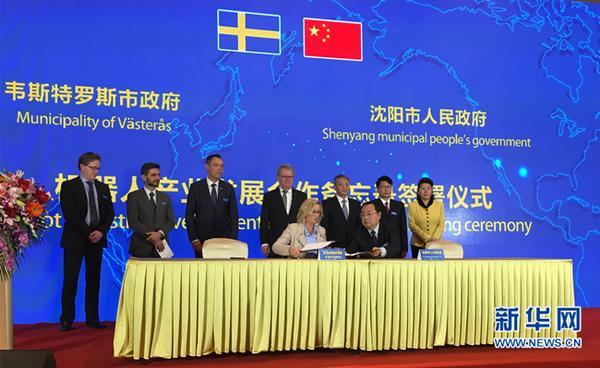 加大与瑞典技术领域合作 促进沈阳机器人产业转型升级