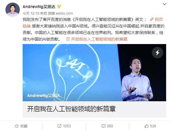 百度确认吴恩达离职:曾主导医疗大脑与美乐医等项目