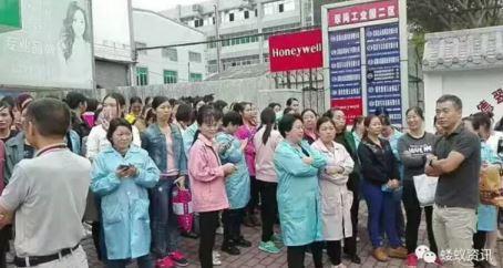 霍尼韦尔深圳工厂内迁 近千员工不满拉横幅
