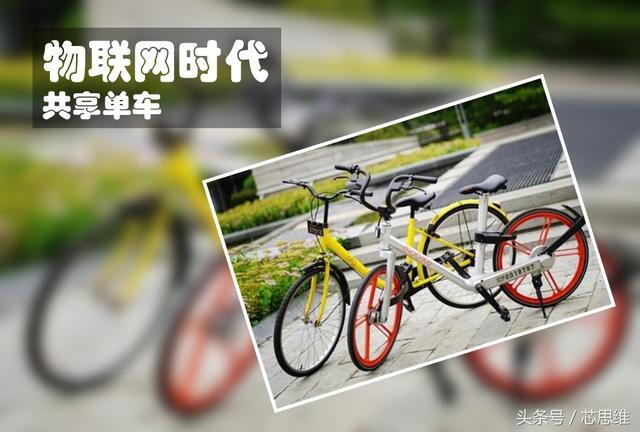 物联网时代下的共享单车