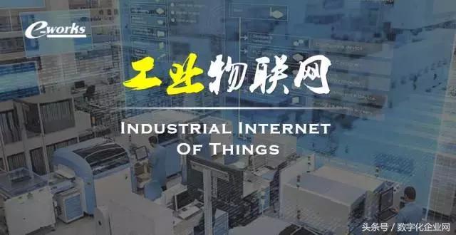 工业物联网应用的7道必答题