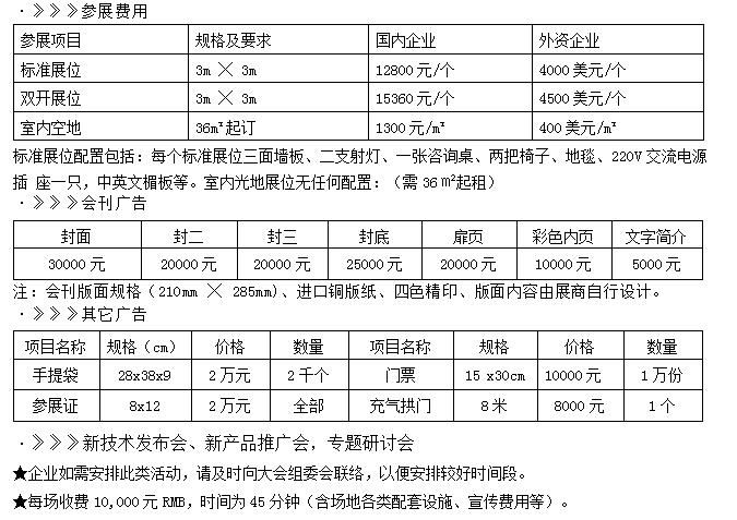 2017中国(北京)国际高教仪器设备展览会