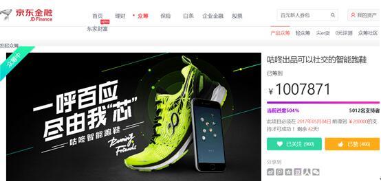3天众筹破100万 咕咚打造了一款爆品智能跑鞋