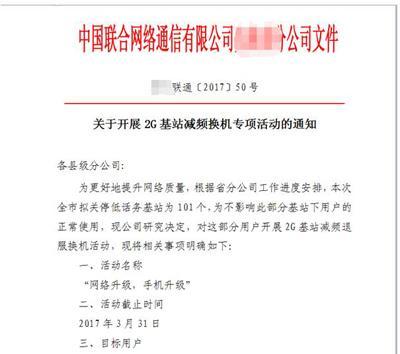中国联通内部文件流出:部分地区试点加速2G退网