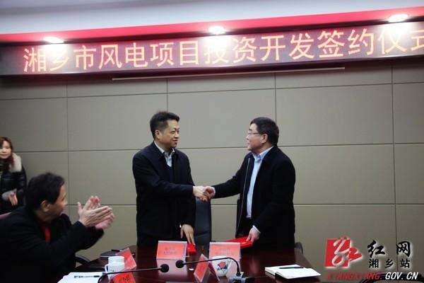 中电投与湖南湘乡签约86MW风力发电项目 总投资7亿元