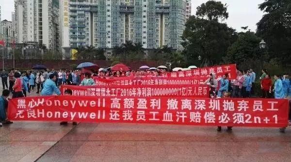 员工抗议也要走 霍尼韦尔为何撤出深圳?