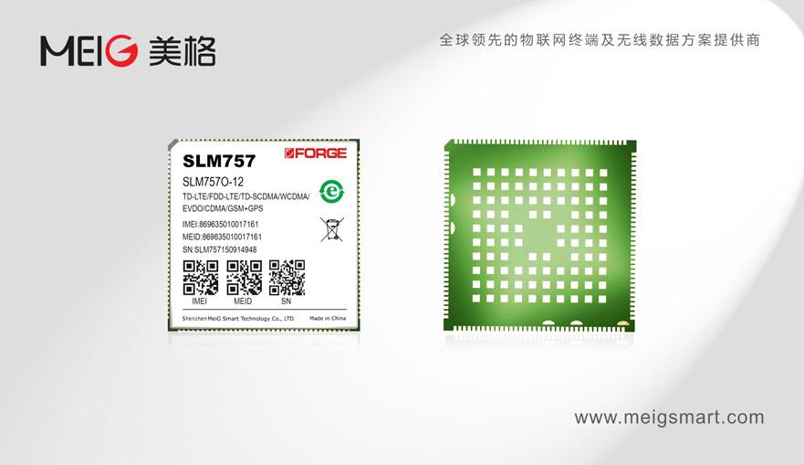 美格智能发布业内首款支持双屏异显的八核智能4G通信模块