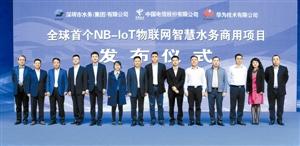 全球首个NB-IoT智慧水务商用项目发布