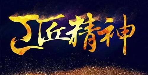 """仪表工匠徐涛的""""匠心""""故事"""