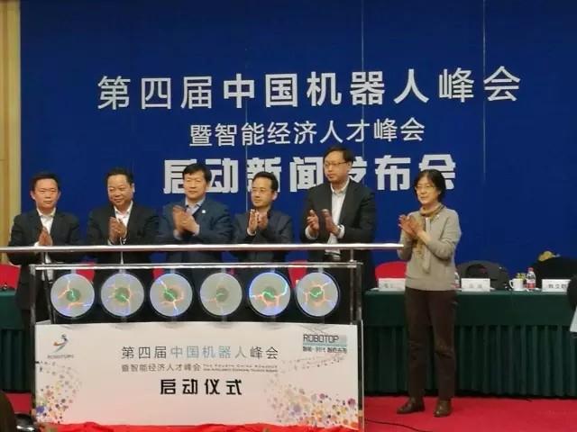 第四届中国机器人峰会 将于5月16-17日在宁波余姚举行