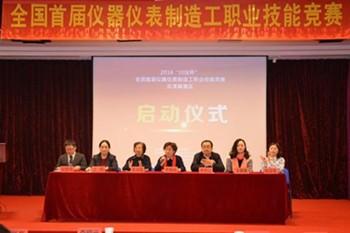 川仪杯全国首届仪器仪表制造技能竞赛在渝举办