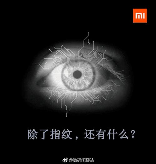 小米6或于4月11日发布:支持虹膜识别没跑