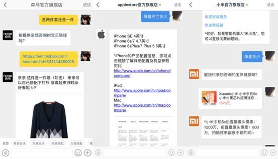 """阿里商家版人工智能客服机器人正式发布 新技术催生电商服务""""智""""变"""