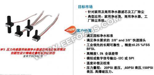 传感器大佬霍尼韦尔关注四大应用,质量和安全大有可为?