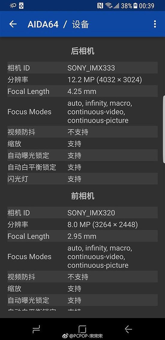 三星S8主摄像头参数揭秘:索尼IMX333定制传感器