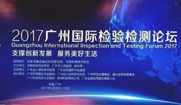 2017广州国际检验检测论坛开幕 实验室发展成热点