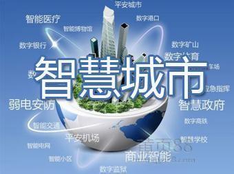 """智慧城市发展关键:如何从顶层设计走向""""落地"""""""