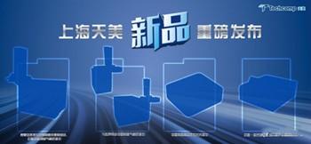 天美公司将于CISILE 2017重磅发布四款国产新仪器