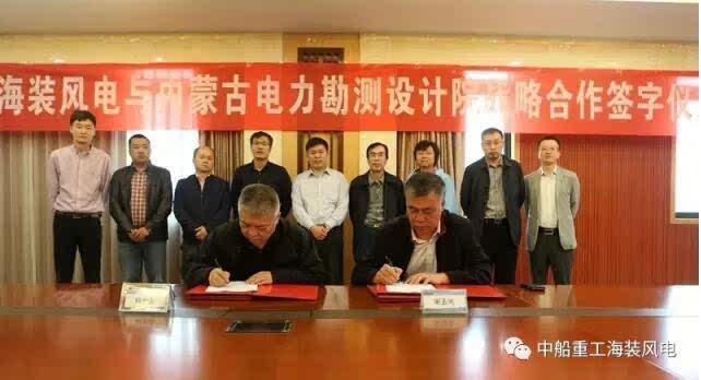 海装风电与内蒙古电力勘测设计院签订战略合作协议