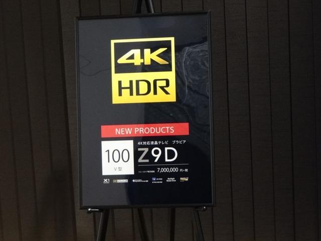 50万的电视机,索尼是不是疯了——王思聪同款电视机Z9D评测