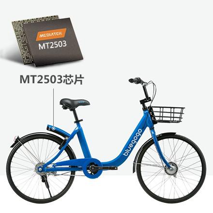 这些共享单车竟然用MTK定位的?