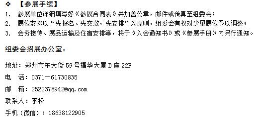 2017河南住博会暨住宅安防与消防配套产品展览会