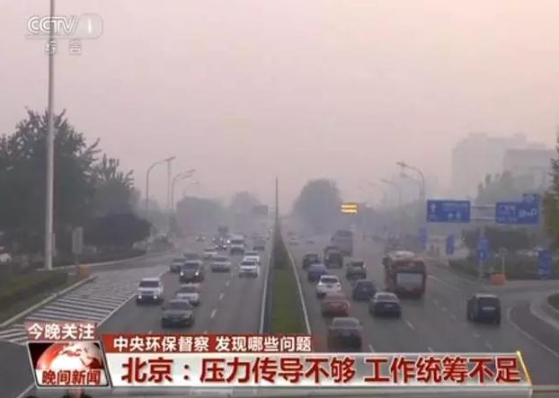 北京环保股有哪些_北京/上海/重庆/陕西四地区各有哪些环境污染问题? - OFweek环保网