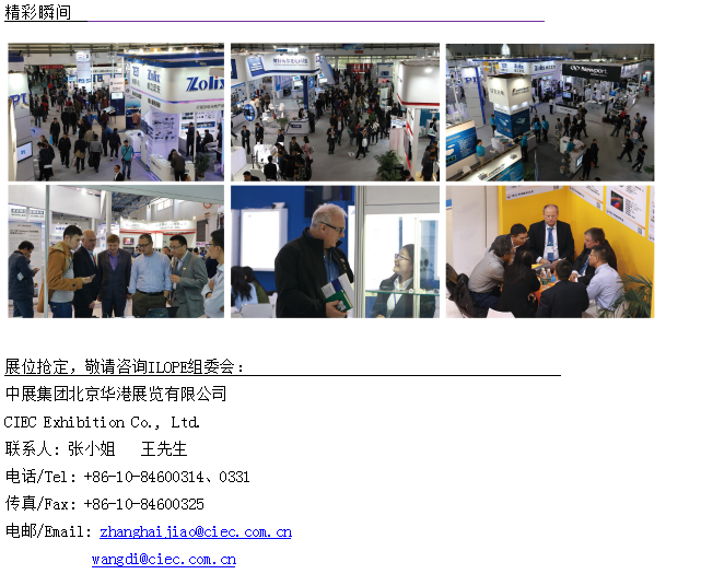 2017年北京光电周暨中国国际激光、光电子及光电显示产品展览会