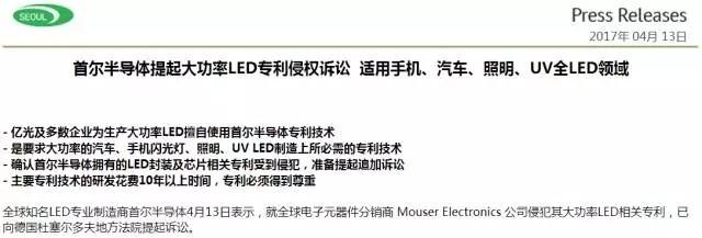 专利大户状纸不停 首尔半导体诉Mouser侵权