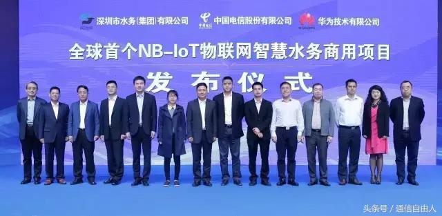 过亿元NB-IoT补贴投入!中国电信物联网巨轮扬帆远航