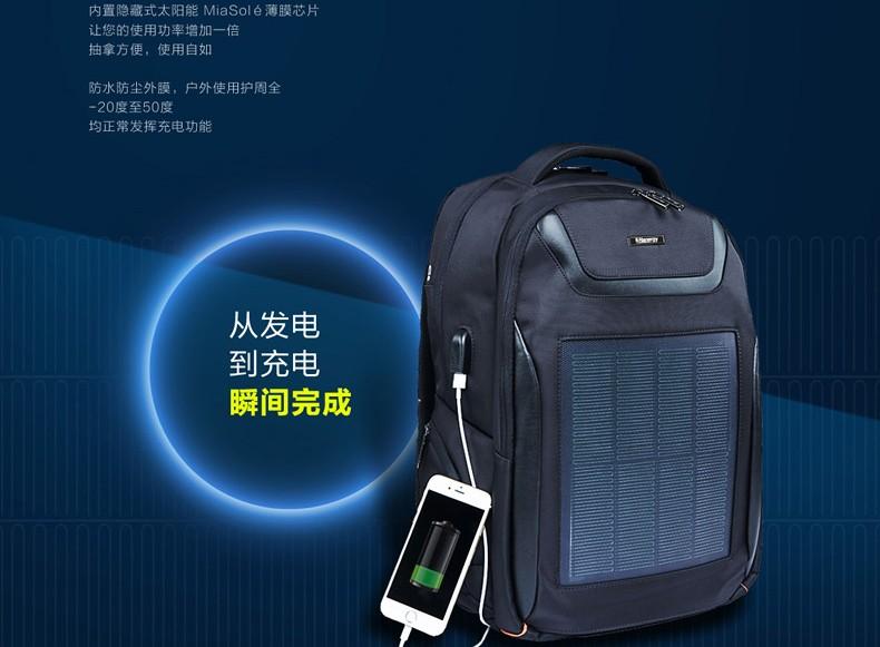 汉能薄膜太阳能背包