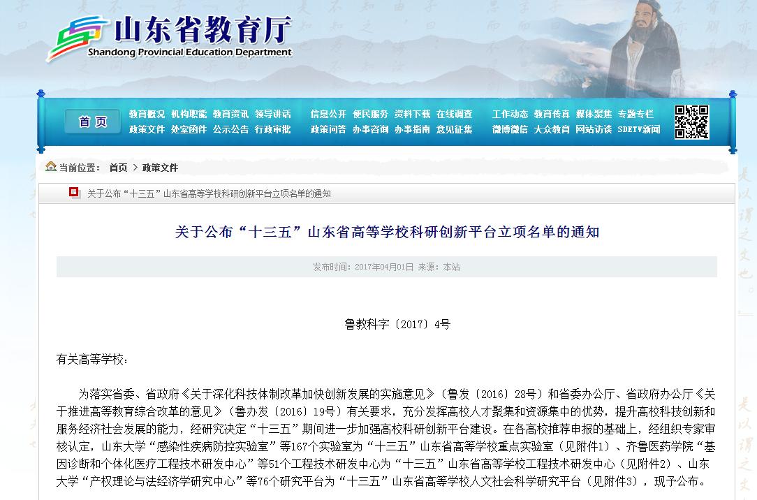 """山东省教育厅印发了《关于公布""""十三五""""山东省高等学校科研创新平台立项名单的通知》"""