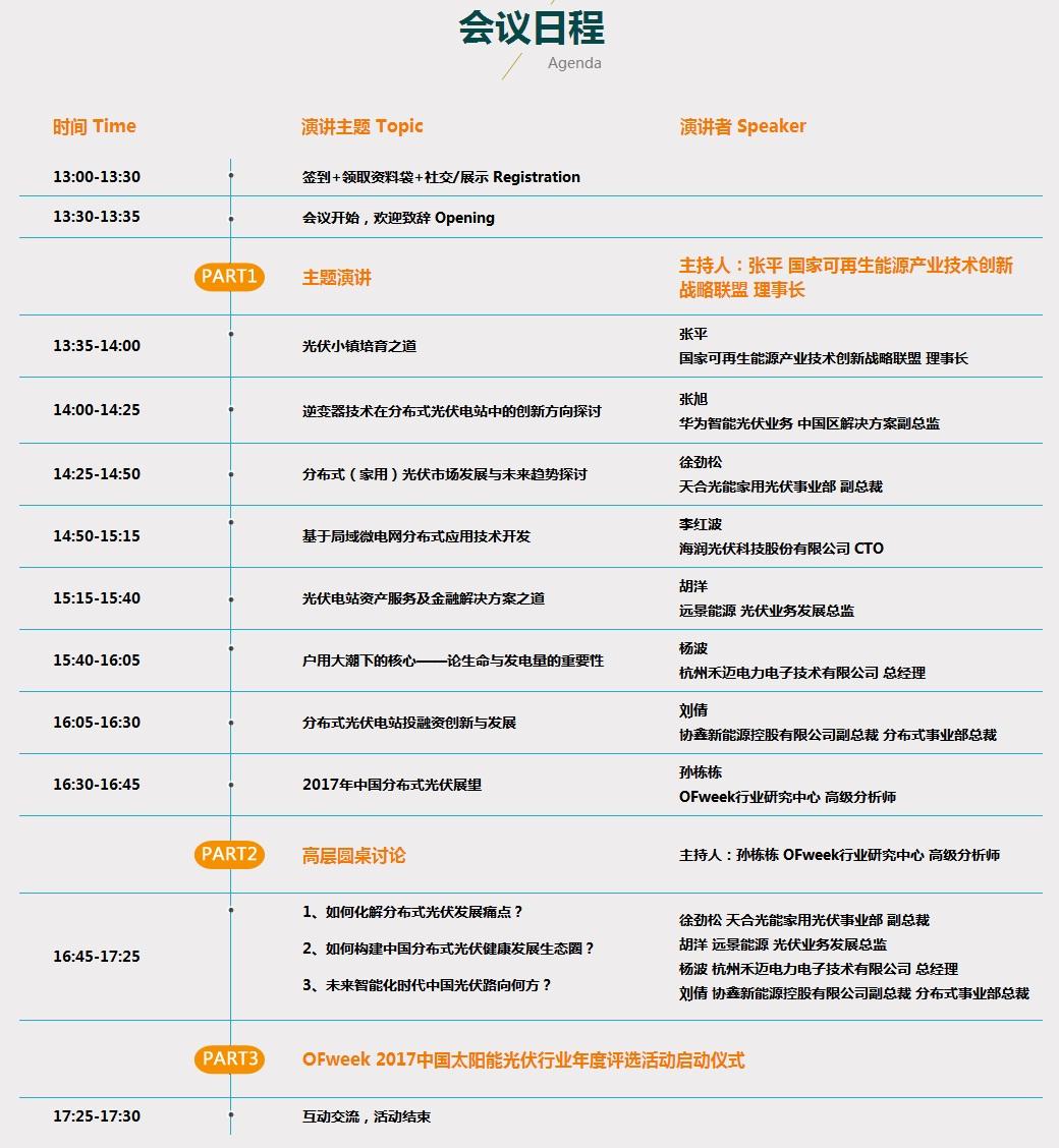 引领行业潮流:2017中国分布式光伏发展论坛将于4月20日举办