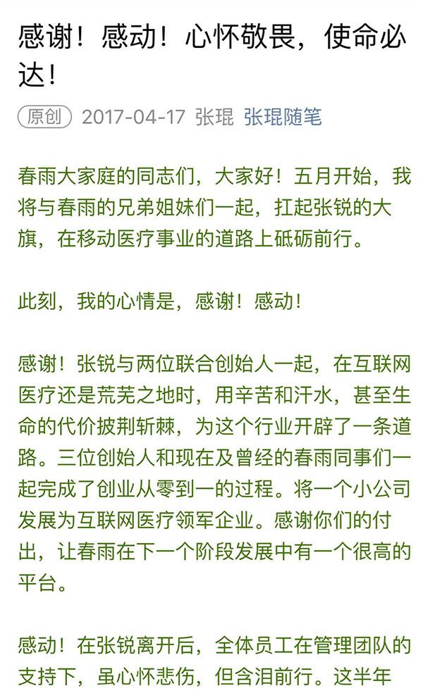 张琨即将出任春雨医生CEO