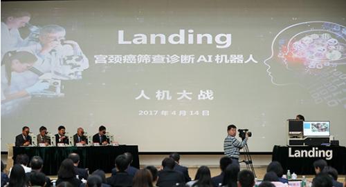 """海归专家研制AI宫颈癌诊断机器人""""Landing"""""""