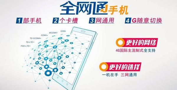 在全网通的攻势之下 中国移动作何反应?