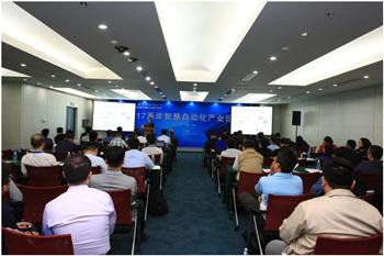台达出席2017两岸智慧自动化产业论坛 分享绿色智能制造理念