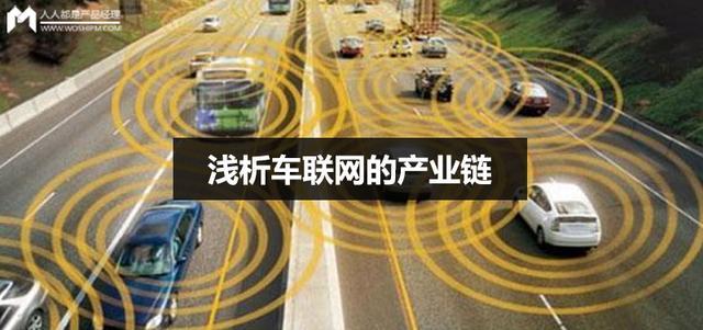 浅析车联网的产业链