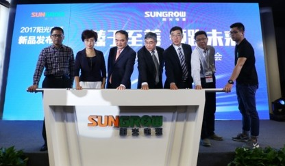 臻于至善 领跑未来 —阳光电源新品发布会点亮SNEC