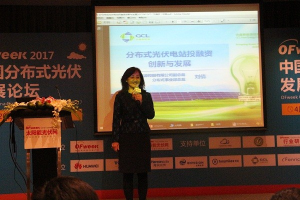 协鑫刘倩:分布式光伏电站投融资创新与发展