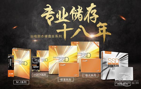 为SSD市场添砖加瓦 国产精品品牌盘点