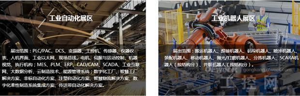 2017中国工业自动化及机器人在线展即将起航