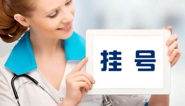 """为消除""""黄牛""""囤号现象:上海建预约诊疗平台"""