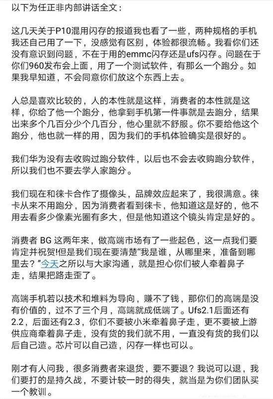 """网传任正非关于华为P10""""闪存门""""讲话是假的?"""