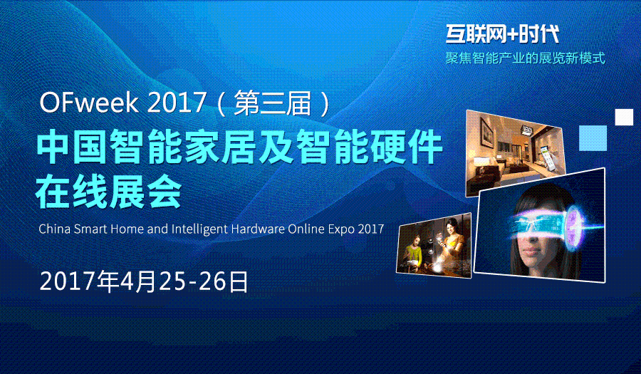 """OFweek 2017(第三届)中国智能家居及智能硬件在线展会""明天启幕"