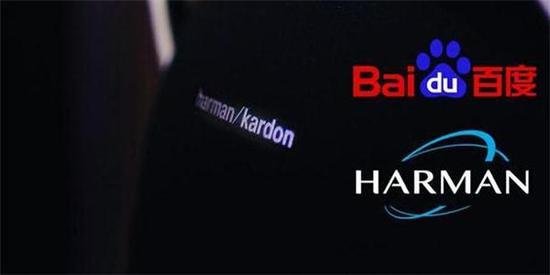 哈曼与百度DuerOS合作人工智能 定位中国汽车市场