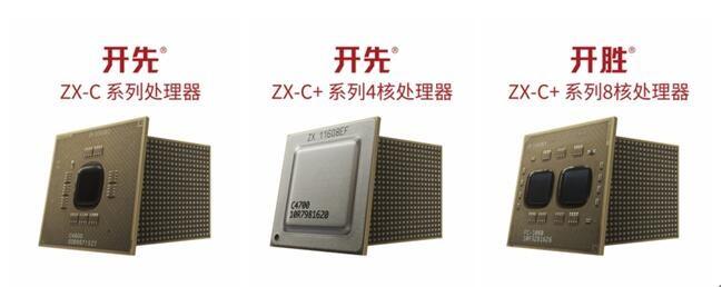 兆芯ZX-D处理器即将亮相北京国际互联网科技博览会
