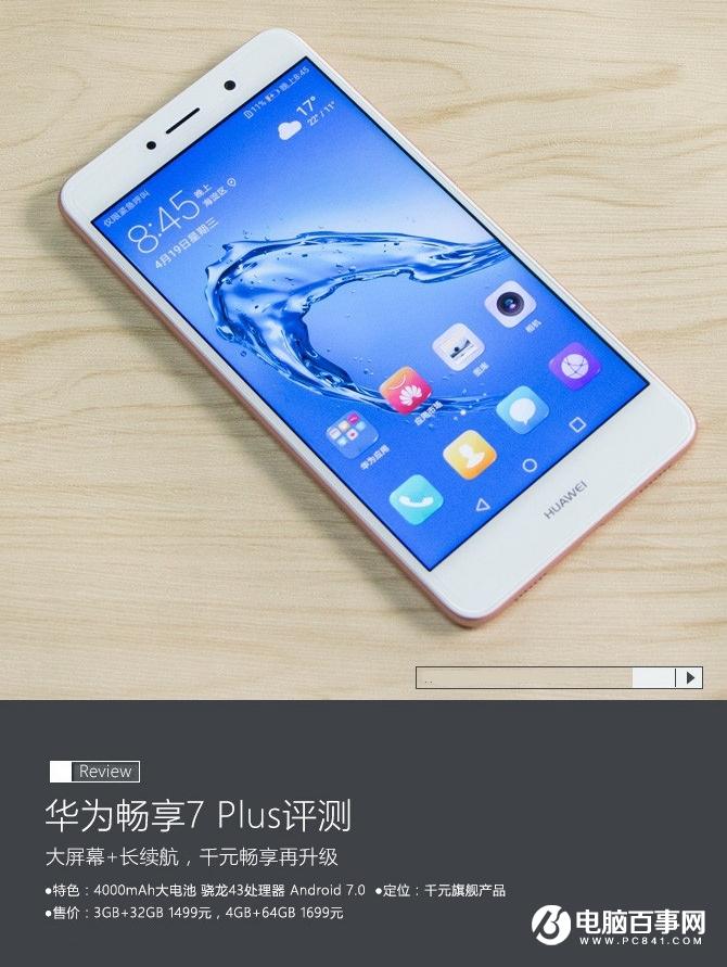 华为畅享7 Plus评测:1499元起步 不贵还挺好用