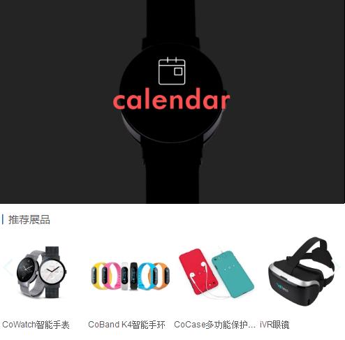 """OFweek 2017中国智能家居及智能硬件在线展会""圆满落幕"