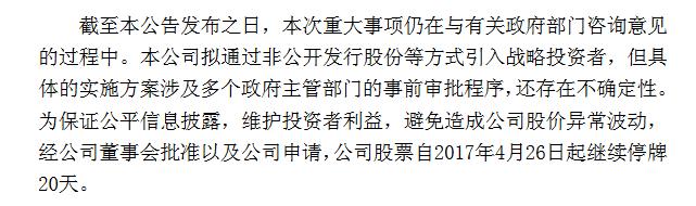中国联通混改事项仍在咨询意见 或连续几个月停牌